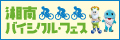 湘南BICYCLE fes.